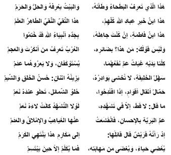 قصيدة الفرزدق في مدح علي بن الحسين رضى الله عنه زين العابدين Words Math