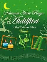 Kad Hari Raya Aidilfitri Pilihan Two Letter Words Lettering Letter N Words