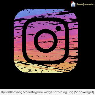 Κυριακή στο σπίτι...: Προσθέτοντας ένα Instagram widget στο blog μας [SnapWidget] [Project 120]