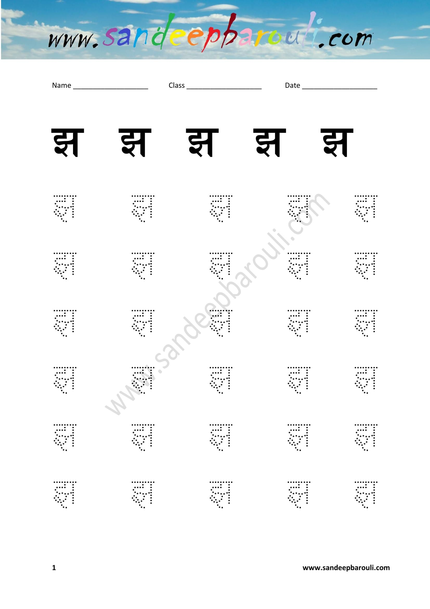 Hindi Writing Practice Educational Website