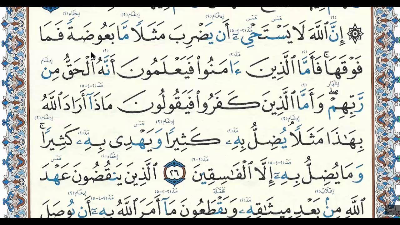 التطبيق العملي لنطق الكلمات القرآنية بطريقة صحيحة سورة البقرة الصفحة 5 Facebook Posts Math 100th Day