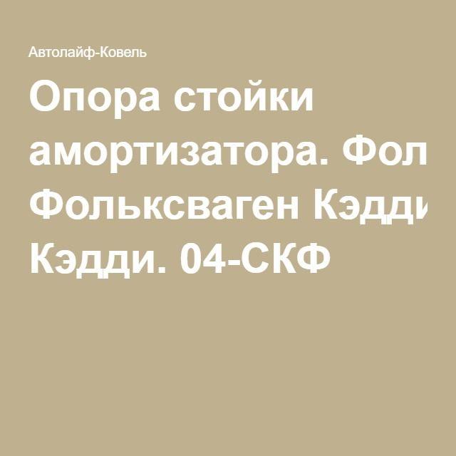 Опора стойки амортизатора. Фольксваген Кэдди. 04-СКФ