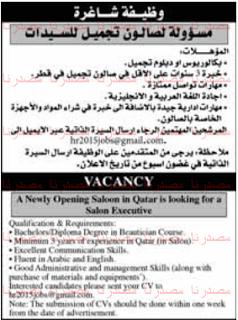 وظائف شاغرة فى قطر وظائف الصحف القطرية 22 يونيو 2016 Salons