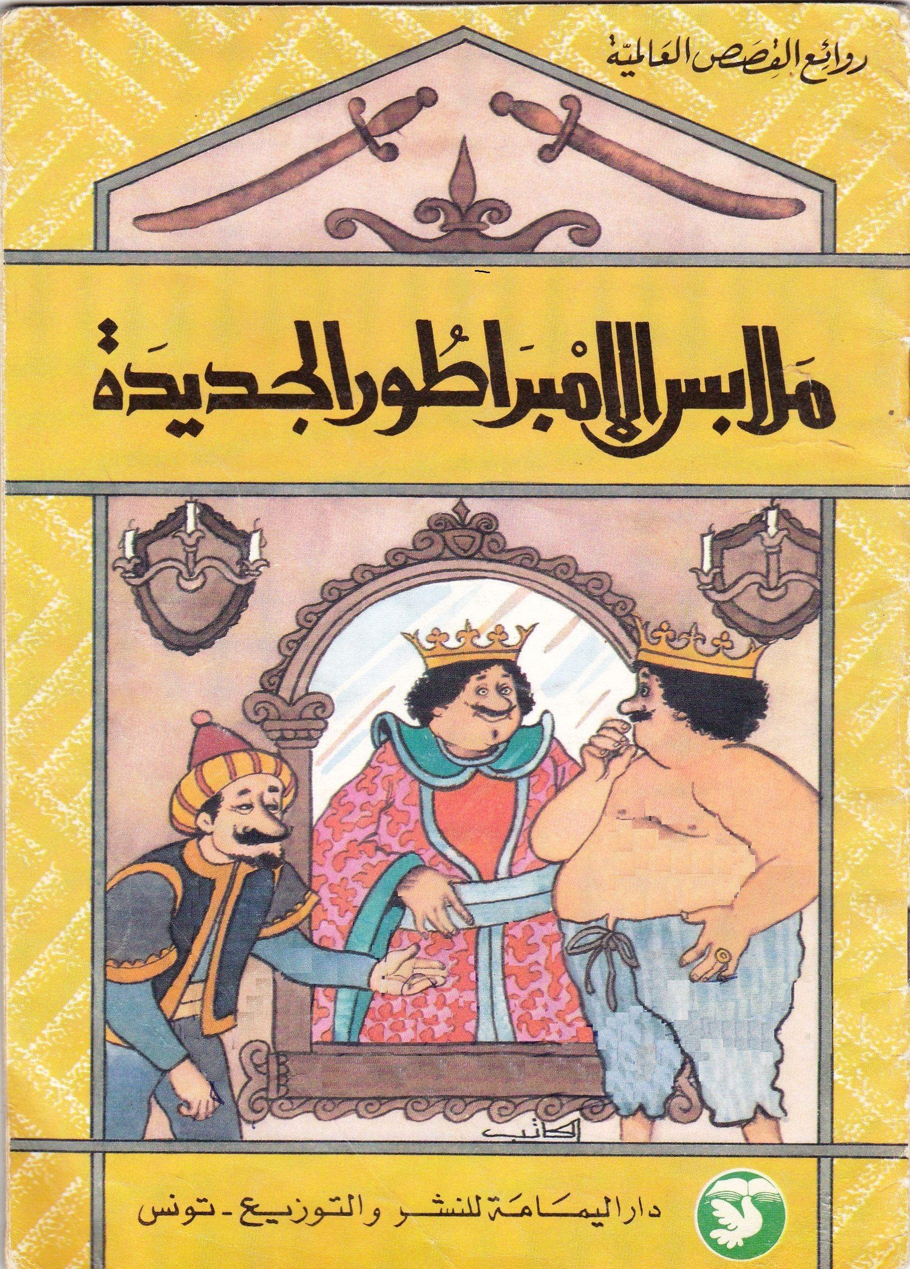 قصة ملابس الإمبراطور الجديدة Comic Books Comic Book Cover Books