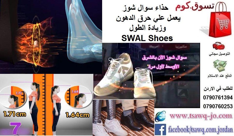 حذاء سوال شوز يعمل علي حرق الدهون وزيادة الطول Swal Shoes السعر 60 دينار التوصيل مجاني للطلب في الاردن 790761394 00962 790760253 00962 سوا Movie Posters Movies