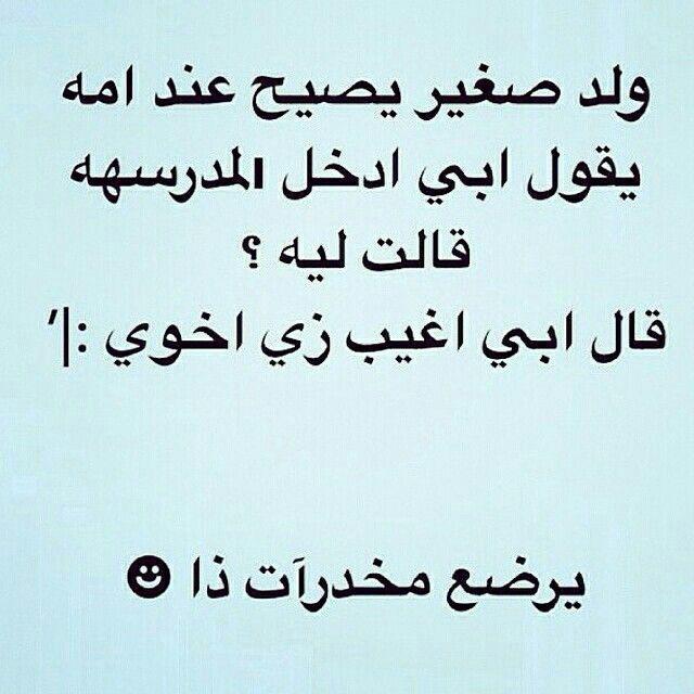 ههههههههههههههه Quotes Arabic Funny Jokes