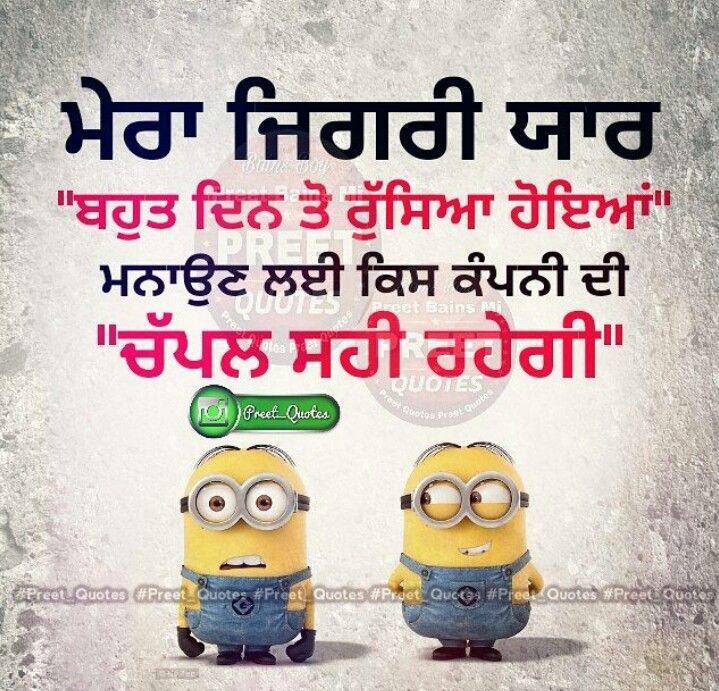 manidrehar❤ | *Fun2sh | Pinterest | Punjabi quotes, Hindi quotes ...
