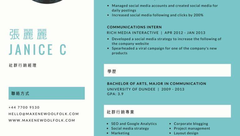 讓你的履歷更加分。中文自傳有我幫你寫。獲得面試通知第一關 | Social media strategies. Social media manager. Social media