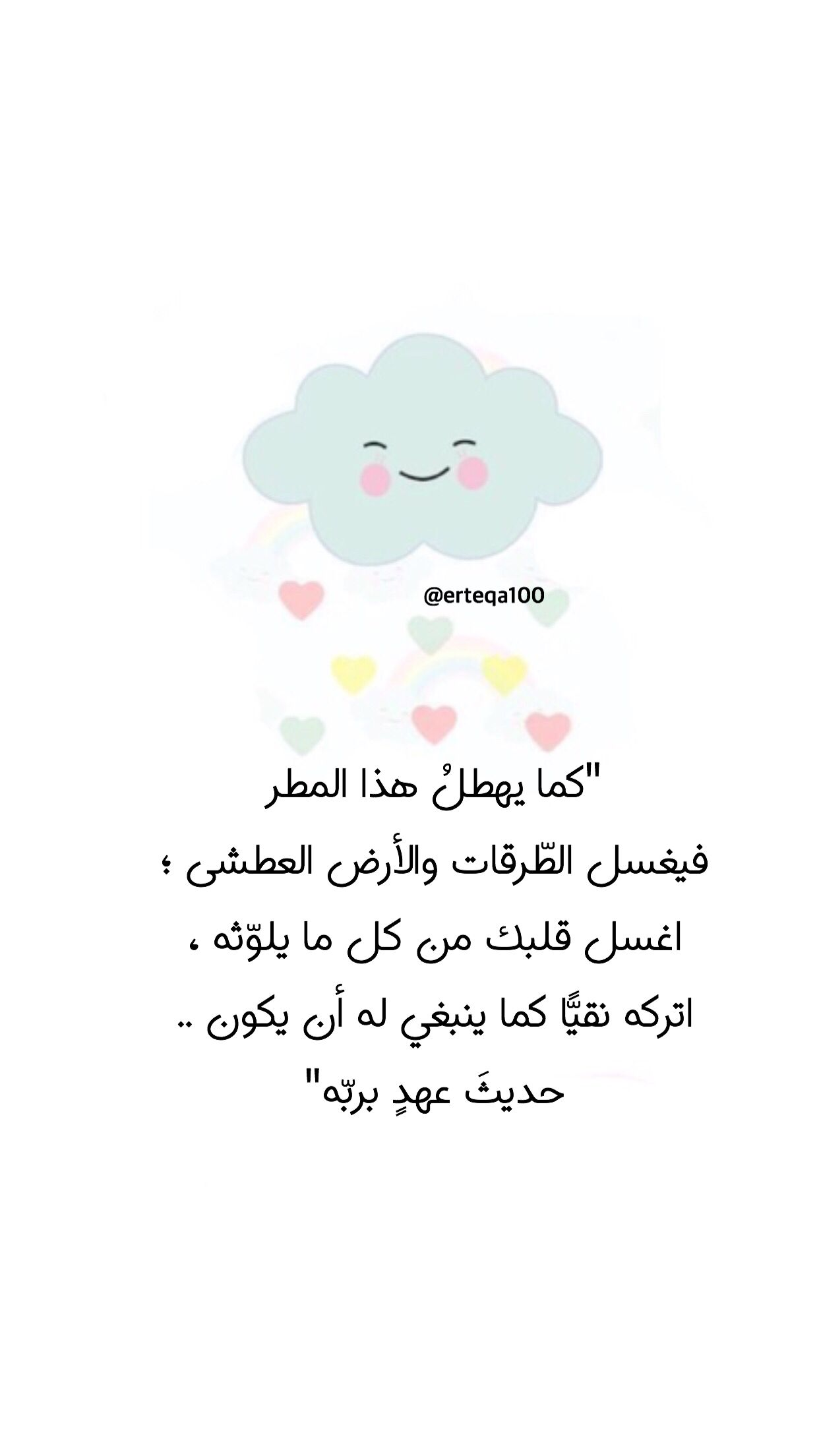 Pin By Khoikh On To Me Arabic Words Arabic Quotes Quotes