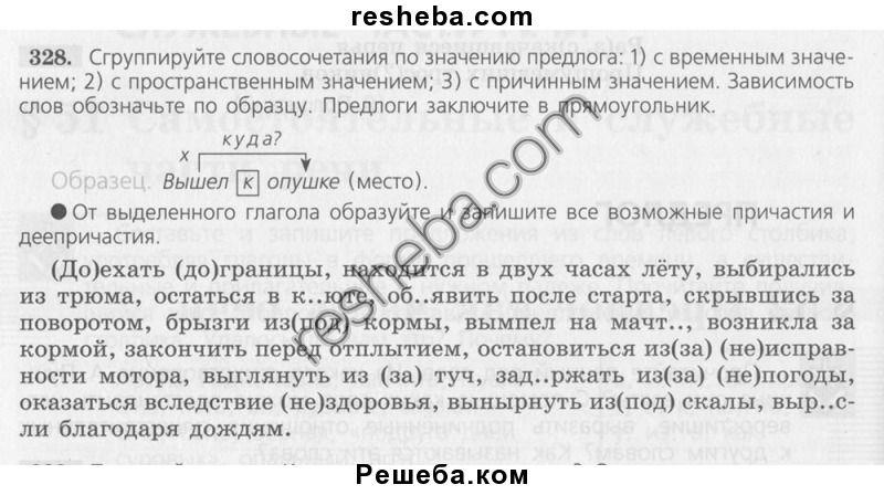 Гдз по башкирскому языку 7 класс тикеев ответы на вопросы