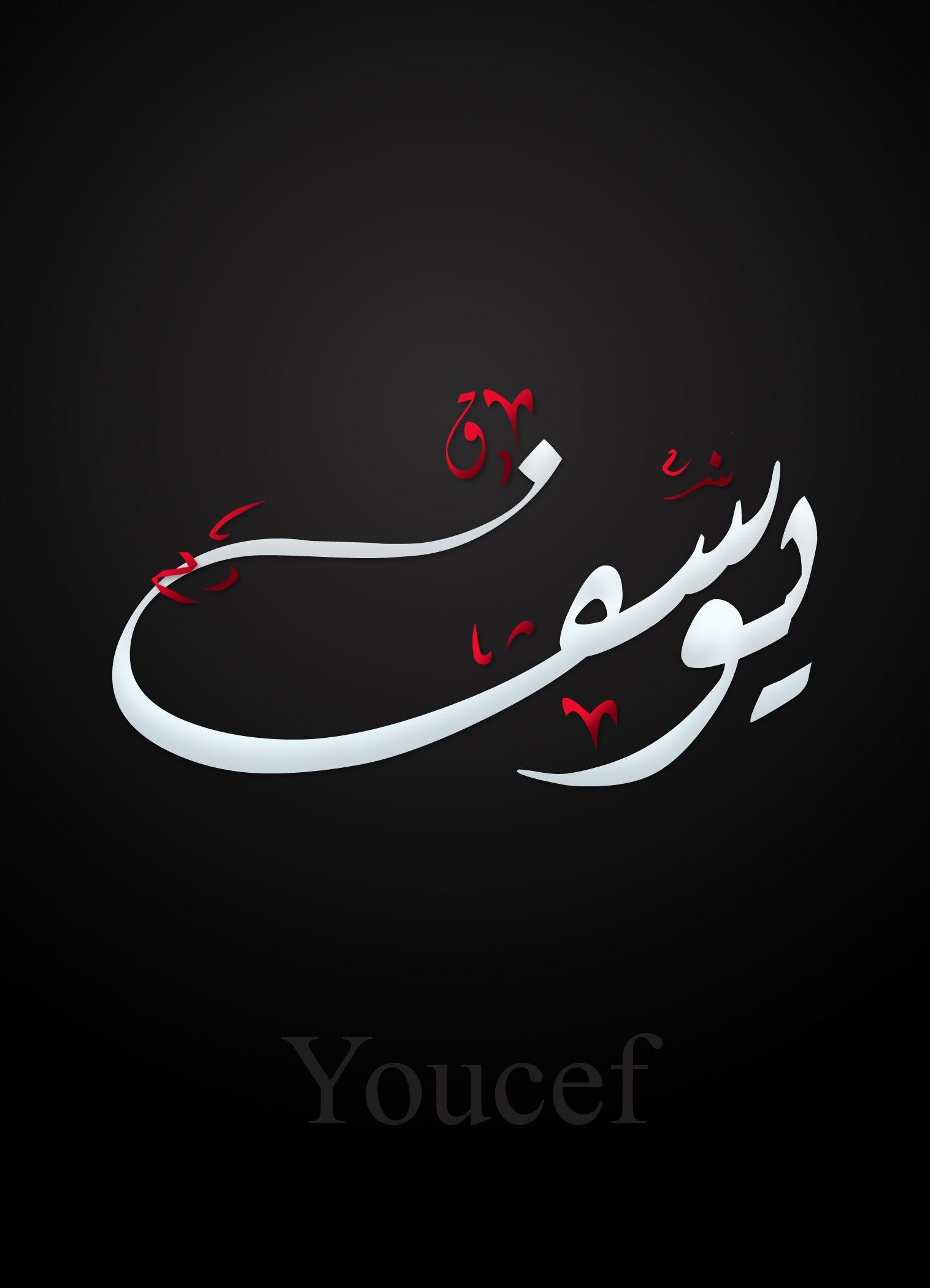 Youcef يوسف Iphone Wallpaper Quotes Love Arabic Calligraphy Art Calligraphy Logo
