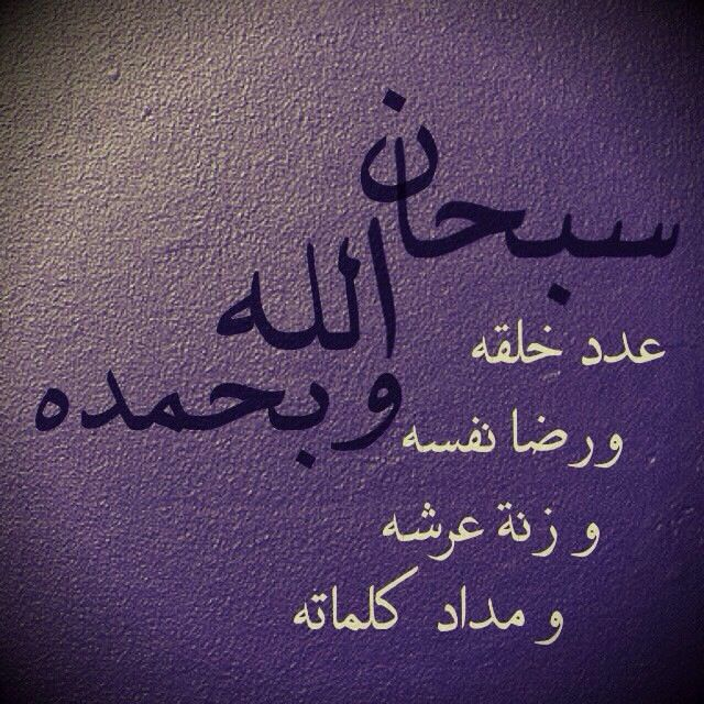 سبحان الله و بحمده تسبيح سبح Quran Quotes Islam Quran