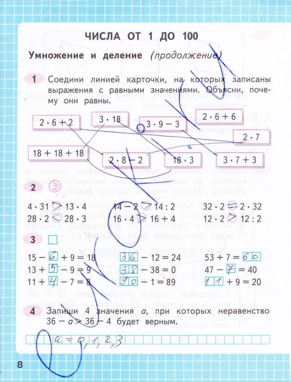 Скачать мордкович алгебра 7 класс задачник 2018 торрент