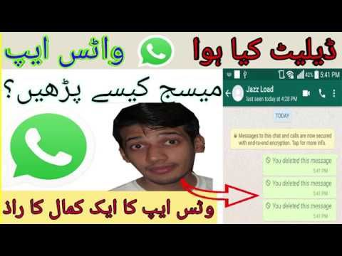 How to Read Deleted Whatsapp Messages, Whats app Secret