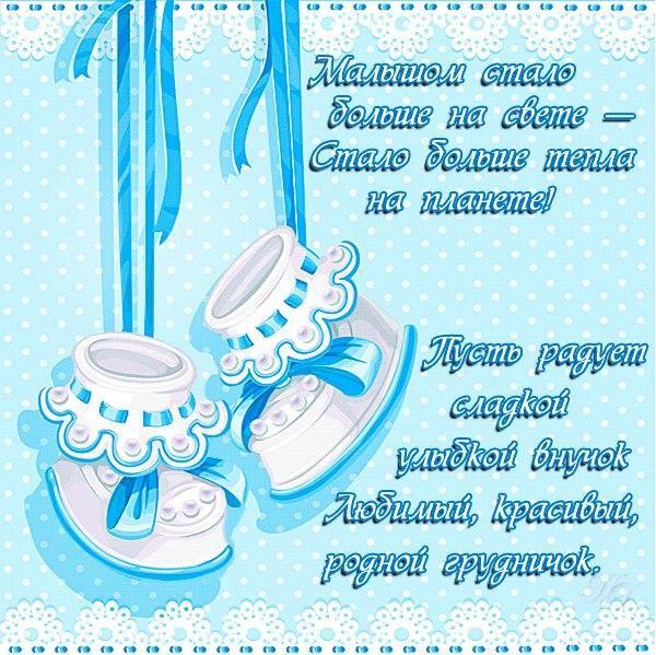 открытка с фото рождением сына