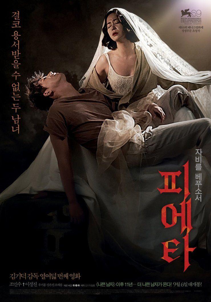 Pieta 피에타 Korean Movie Picture Festival Cinema Film