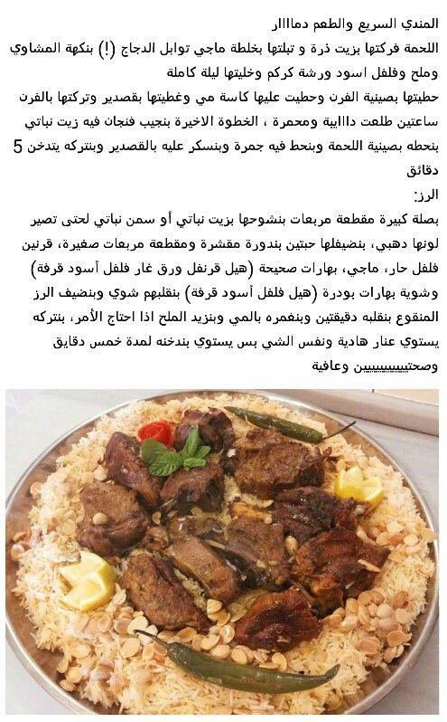 مندي لحم Recipes Traditional Food Cooking