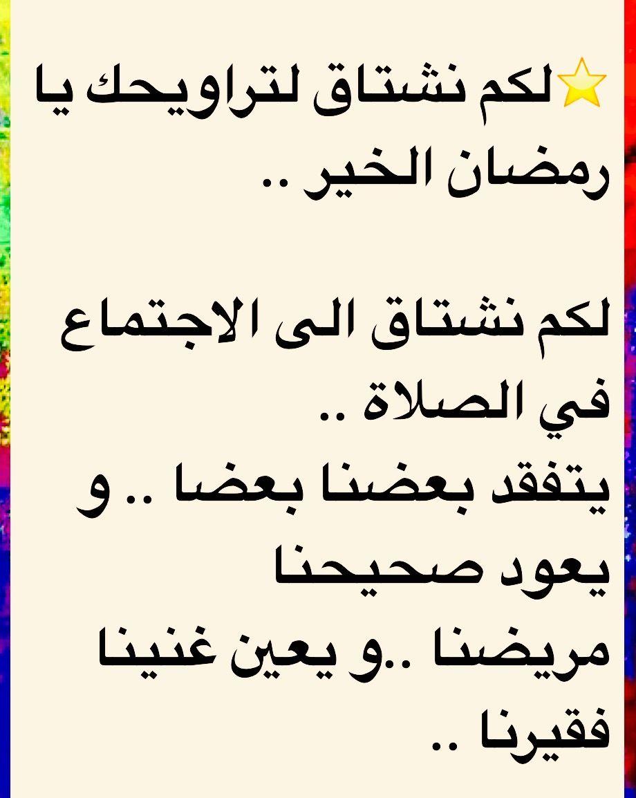 DesertRose,;,Ramadan Kareem ,;,