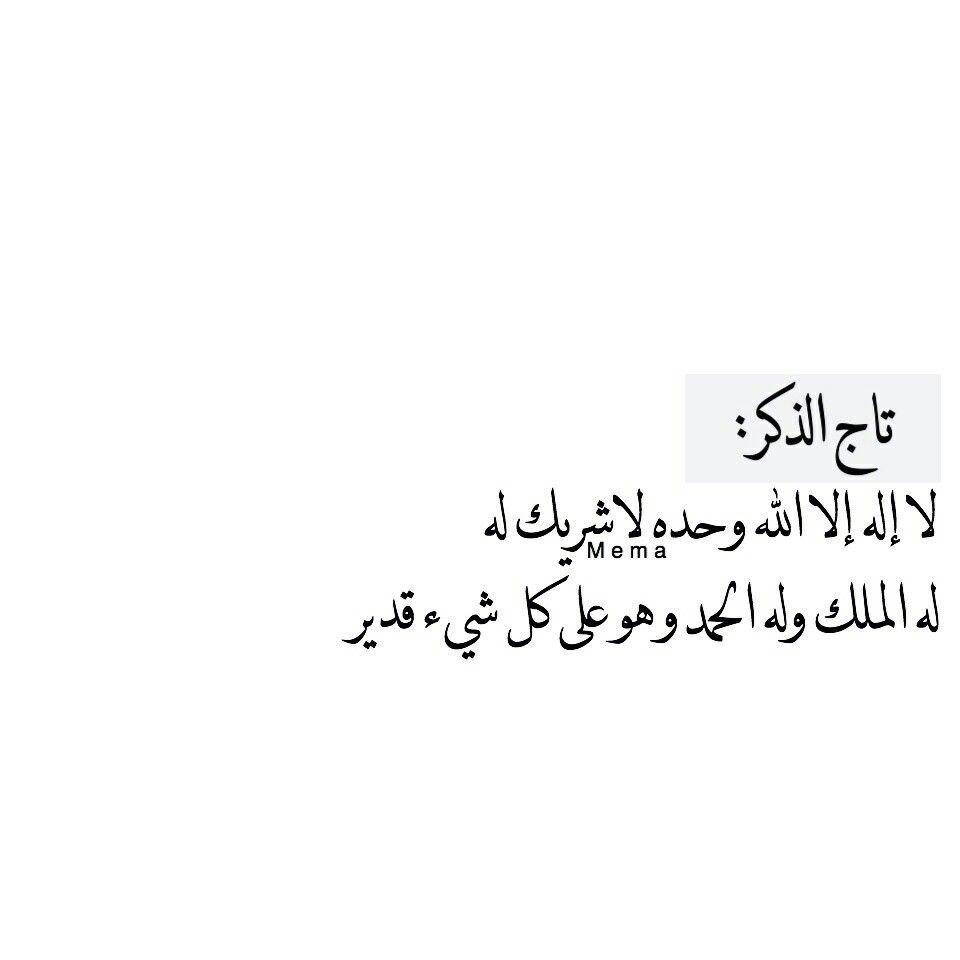 تاج الذكر Arabic Quotes Prayer Book Arabic Words
