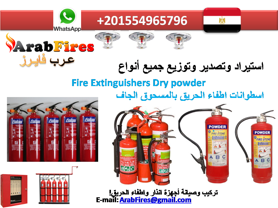 Arab Firies Fire Extinguishers Dry Powder3اسطوانة أطفاء الحريق٤٥ كجم ممتلئة بالمسحوق الجاف بمحبس سول Fire And Stone Fire Extinguishers Extinguisher