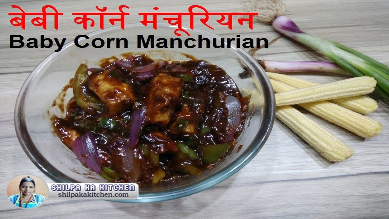 Baby corn manchurian recipe in hindi baby corn manchurian recipe in hindi how to make forumfinder