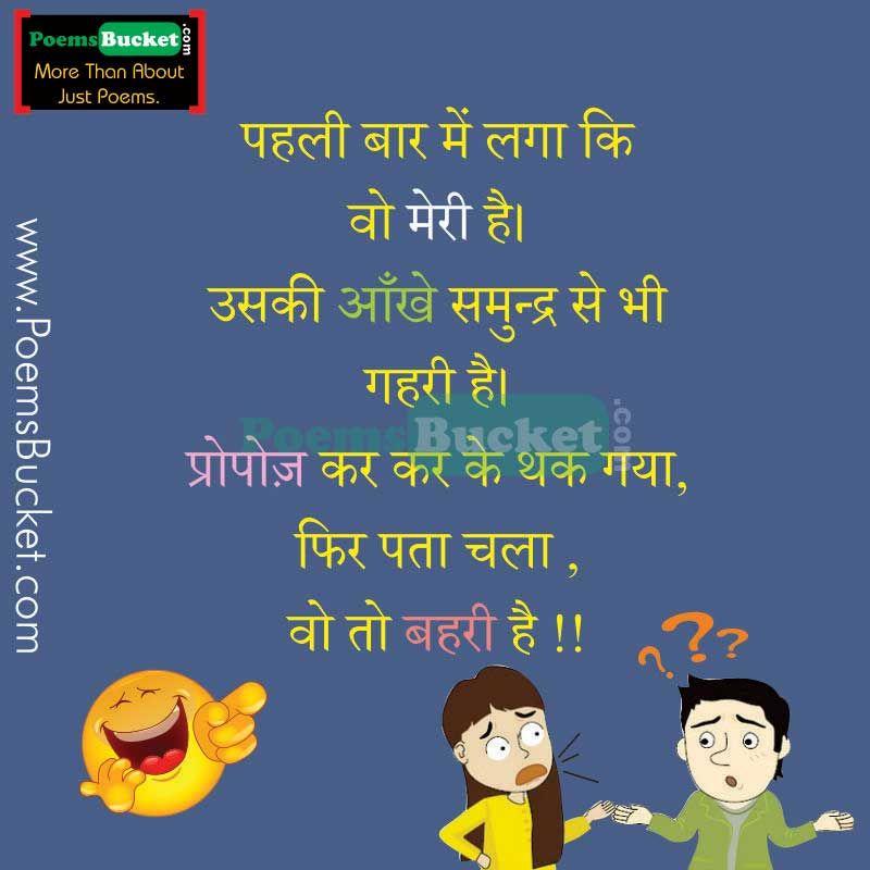 Fun Time Quotes In Hindi: Hindi Funny Shayari