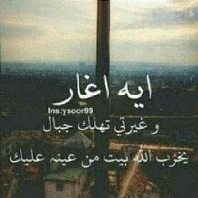 قال احد القدماء الغيره وقود الحب فاذا انطفئت الغيره مات الحب Za Beautiful Arabic Words Arabic Love Quotes Best Friends Forever
