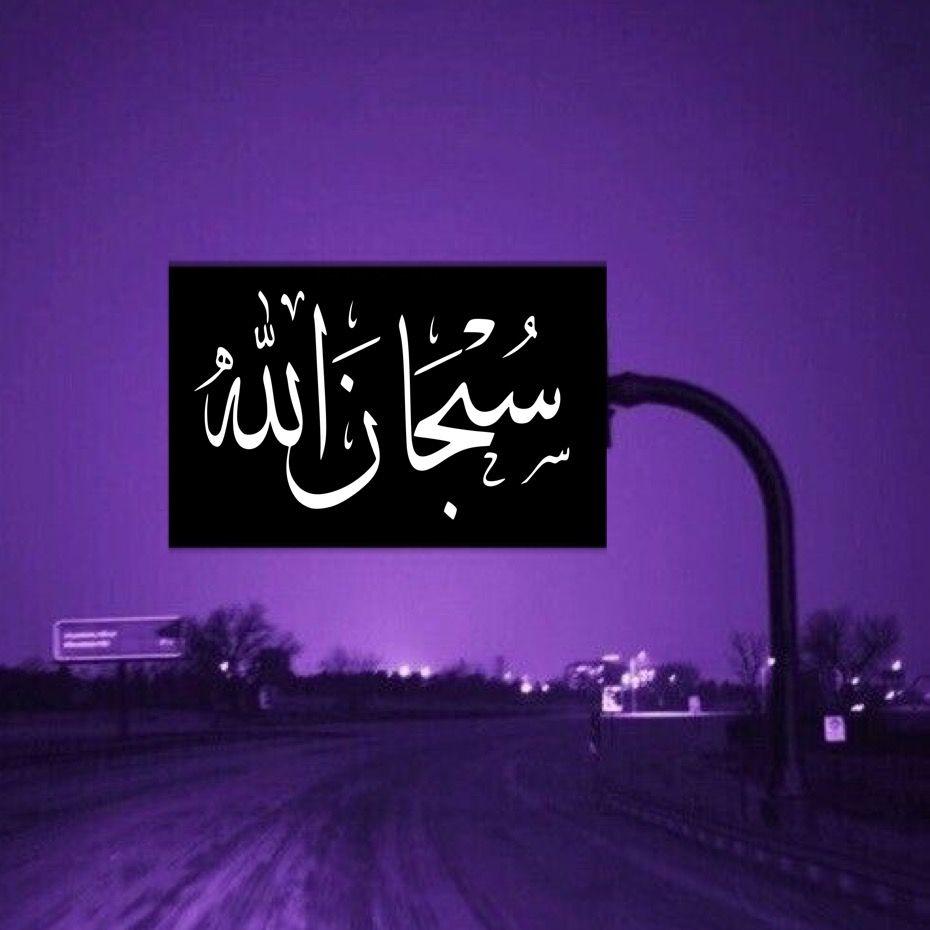 أفضل الأذكار للمذنبين أستغفر الله وأفضل الأذكار للغافلين سبحان الله وأفضل الأذكار في كل حين لا إله إلا الله Neon Signs Islam Places To Visit