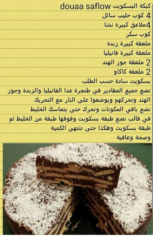 كيكة البسكوتm4216549m Yummy Food Dessert Dessert Recipes Sweets Recipes