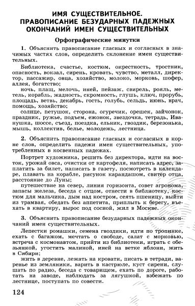 гдз оп русскому языку 7классqip