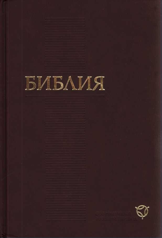 Скачать библию в pdf формате