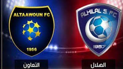 مشاهدة مباراة الهلال والتعاون اليوم بث مباشر فى الدورى السعودى
