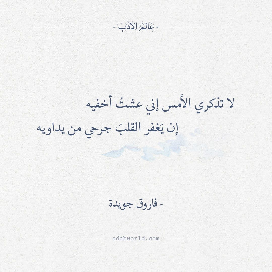 Pin By Maryam Atef On 7oop Arabic Poetry Lyric Quotes Arabic Love Quotes