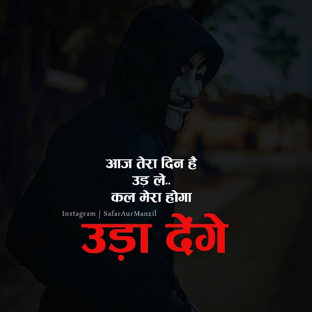 1000 Hindi Motivational Inspirational Quotes On Love Life And Positivity P Quotes Inspirational Positive Good Thoughts Quotes Inspirational Quotes About Love