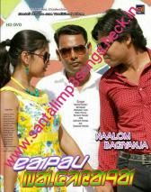 New santali mp3 dj song 2016