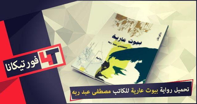 تحميل رواية بيوت عارية للكاتب مصطفى عبد ربه Book Cover Convenience Store Products Books
