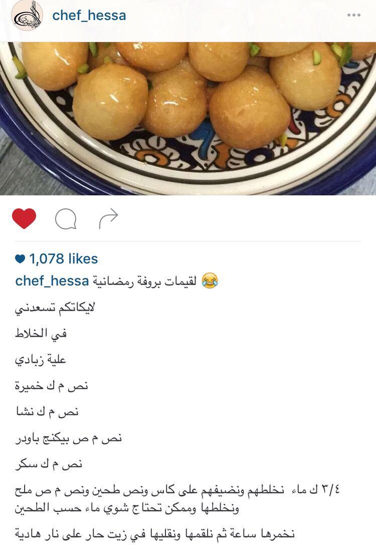 لقيمات الشيف حصة Food Cooking Chef