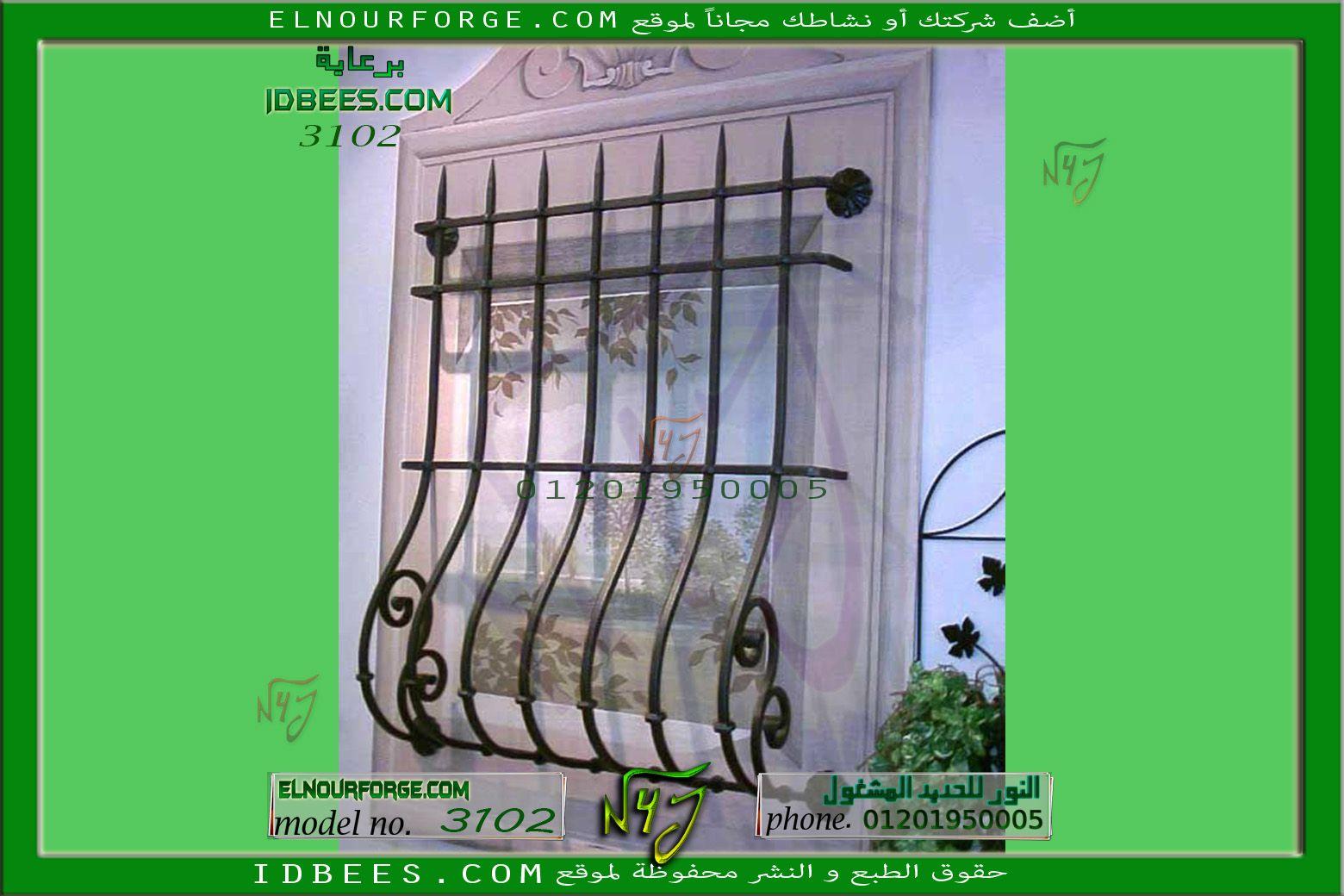 3102 Window Wrought Iron نوافذ شبابيك حديد مشغول Balcony Grill Design Grill Design Balcony Grill