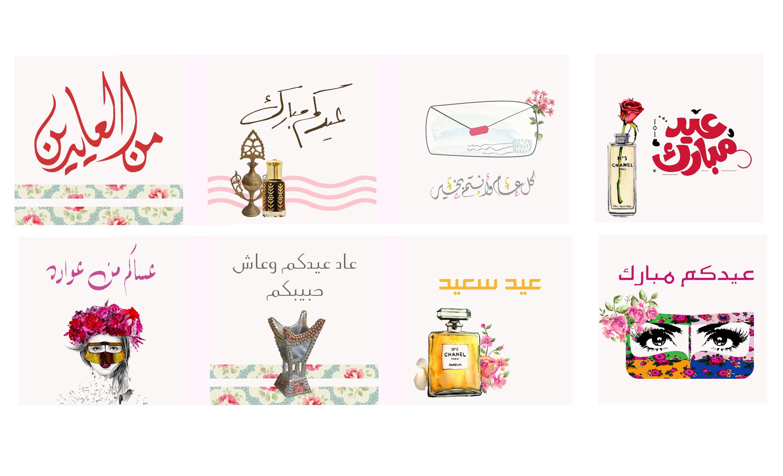 نتيجة بحث الصور عن كروت عيدية جاهزة للطباعة Eid Cards Eid Crafts Eid Stickers