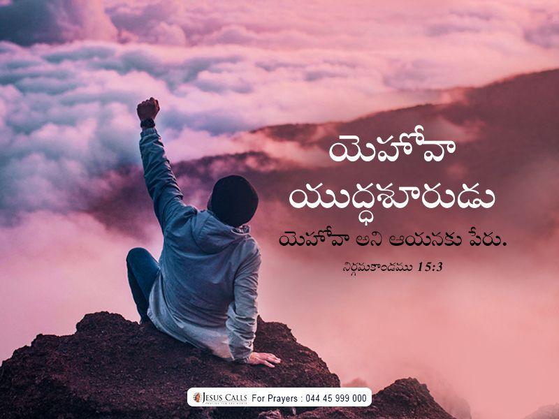 Today S Promise Exodus 15 3 Jesus Calls In 2020 Jesus Today Promise