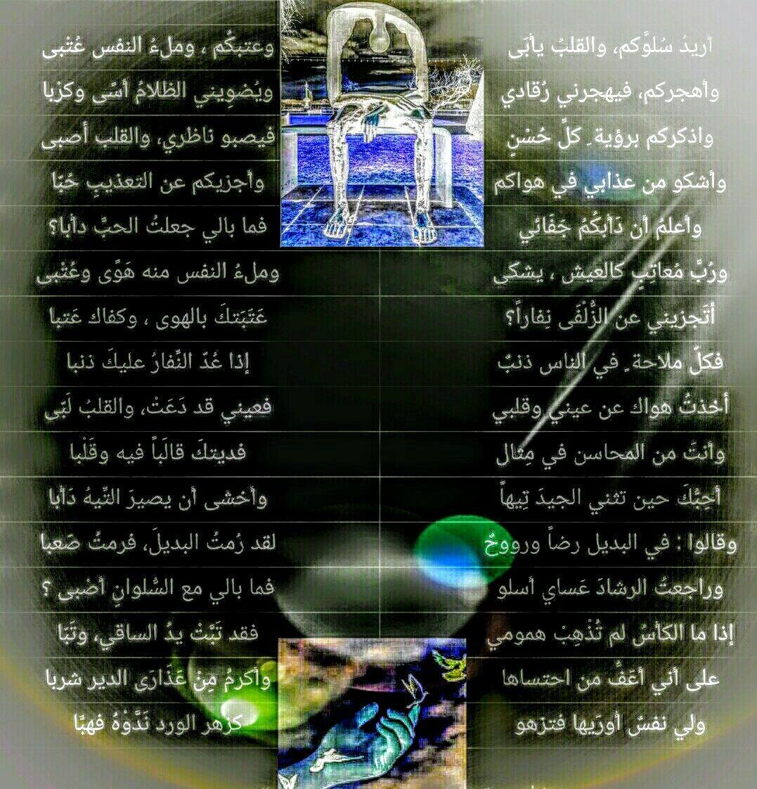 بين الحبيب والمحبوب رسالة عتاب من قصيدة أمير الشعراء أحمد شوقي Arabic Love Quotes Love Quotes Quotes