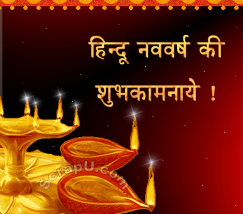happy auspicious hindu new year
