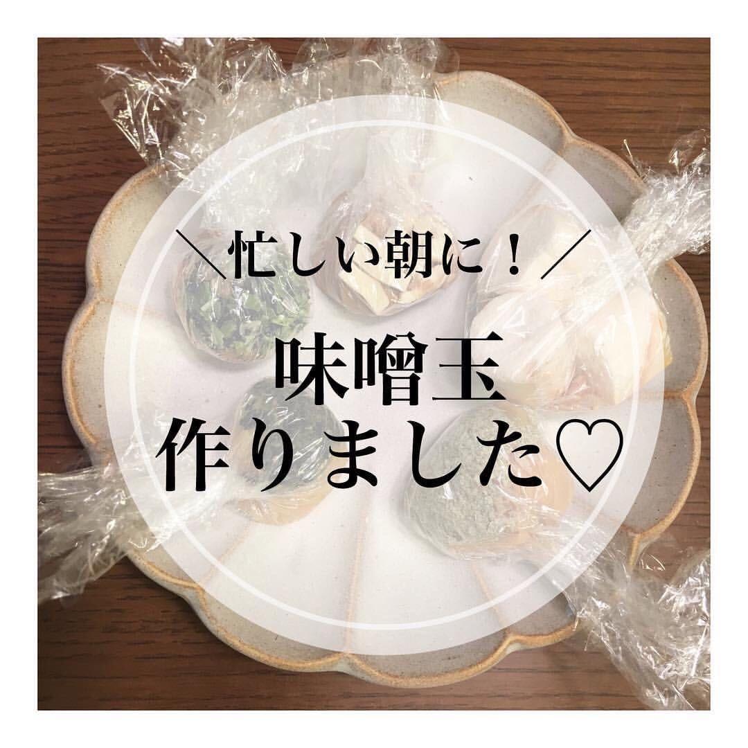 玉 作り方 味噌