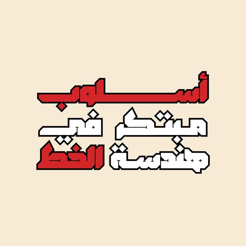 Damasgate Wiki Free Graphic Design Islamic Art Pattern Islamic Art Calligraphy