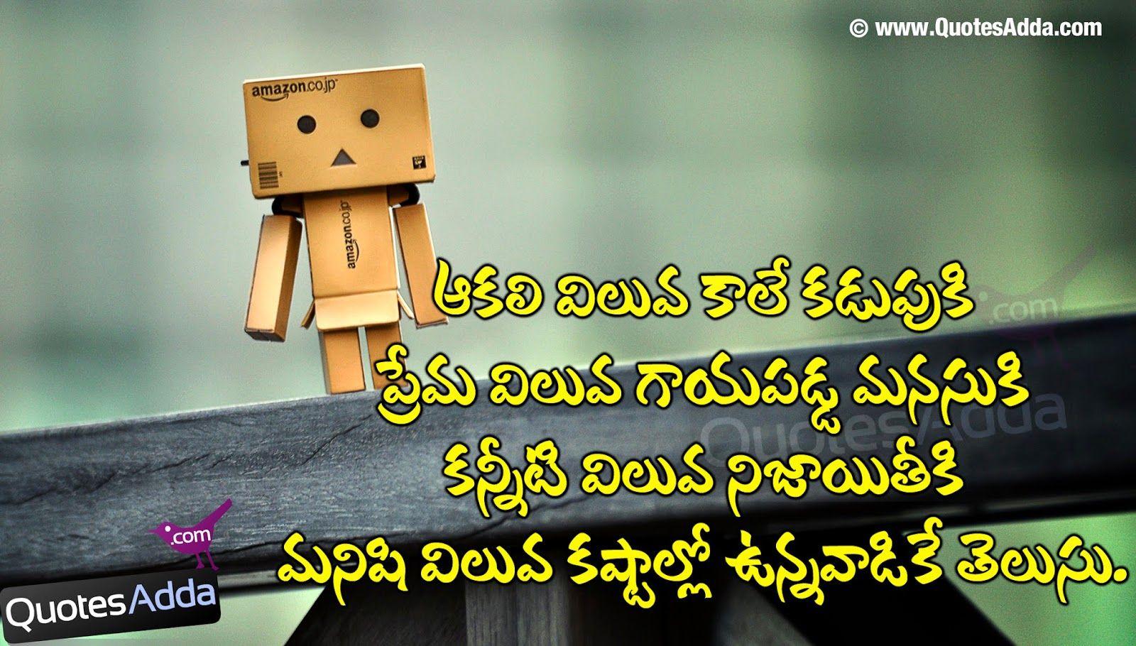 Telugu Alone Life Quotations Wallpapers Quotes Adda Telugu