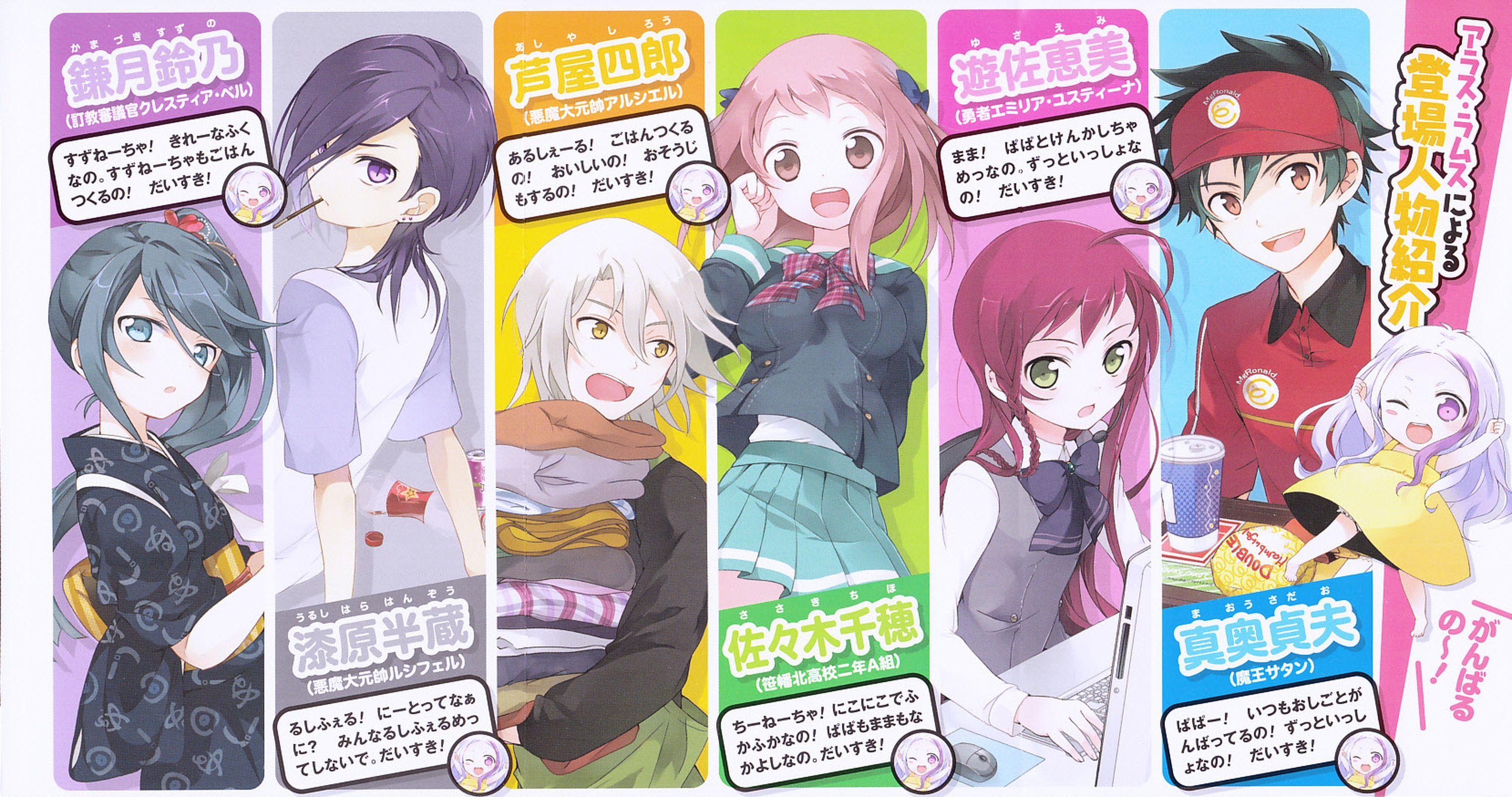 hataraku maou sama v4 characters 3037Ã 1600 manga light