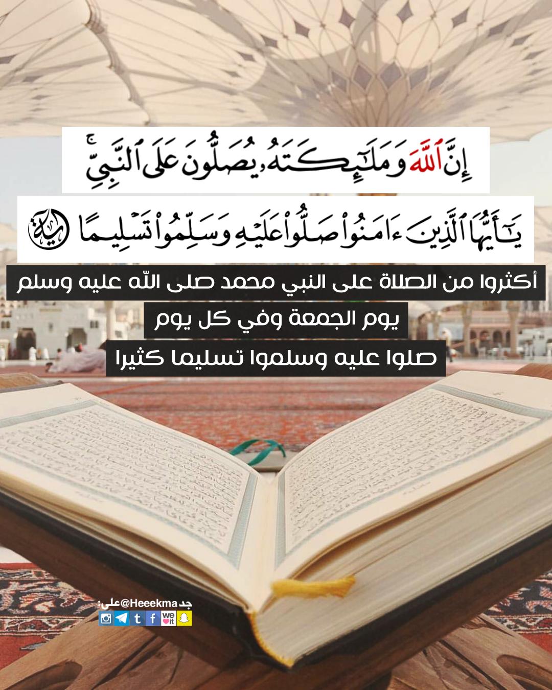 أكثروا من الصﻻة على النبي محمد صلى الله عليه وسلم يوم الجمعة وفي كل يوم صلوا عليه وسلموا تسليما كثيرا Www In Hadith Quotes Quran Verses Cover Photo Quotes