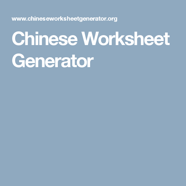 Chinese Worksheet Generator Worksheet Generator Worksheets Teaching