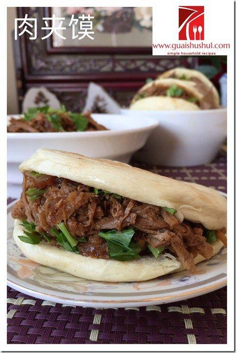 Chinese pull pork hamburger aka roujiamo guaishushu food chinese pull pork hamburger forumfinder Image collections