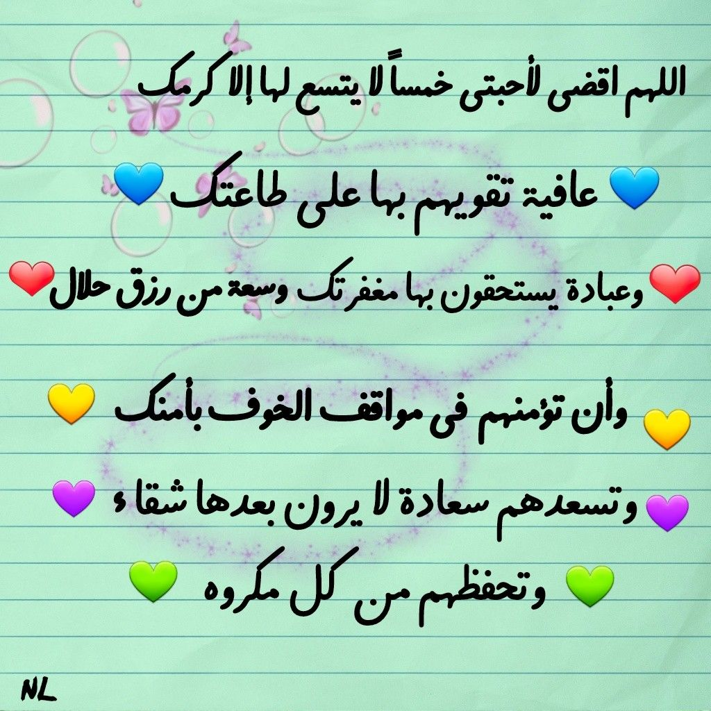 اللهم اقضي ﻷحبتي خمسا لا يتسع لها إلا كرمك Math Arabic Calligraphy Math Equations